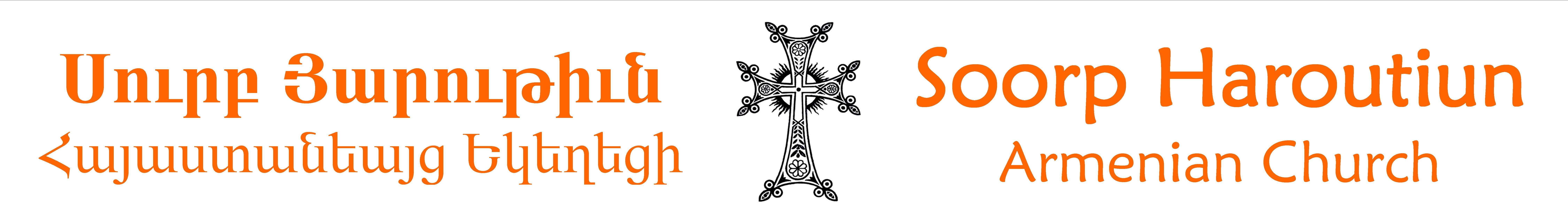 Holy Resurrection Armenian Church of Orlando † Սուրբ Հարութիւն Հայաստանէայց Եկեղեցի